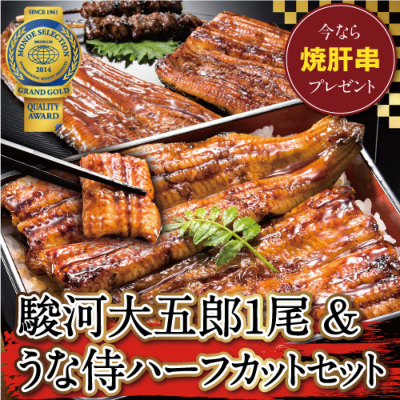 駿河大五郎1尾&うな侍ハーフカット 焼肝串