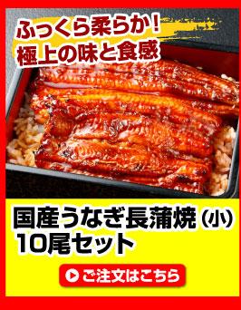 長蒲焼10尾