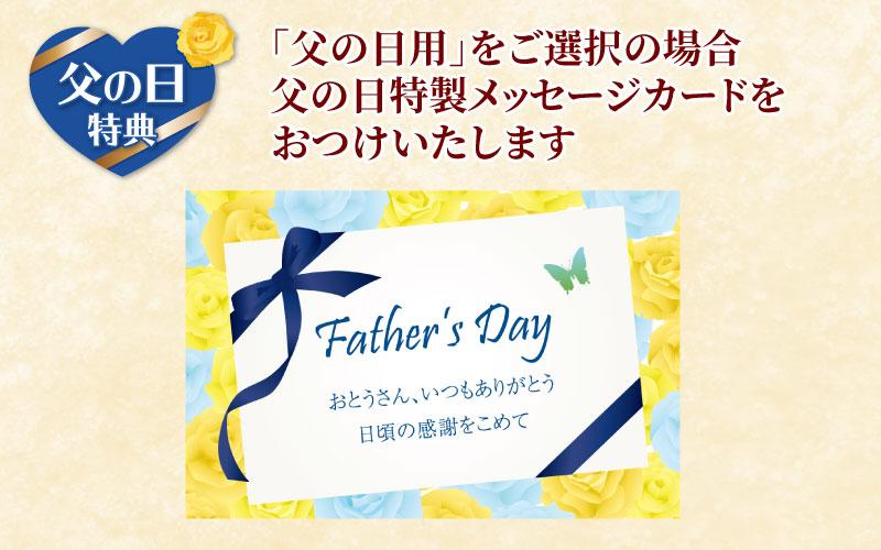 父の日限定
