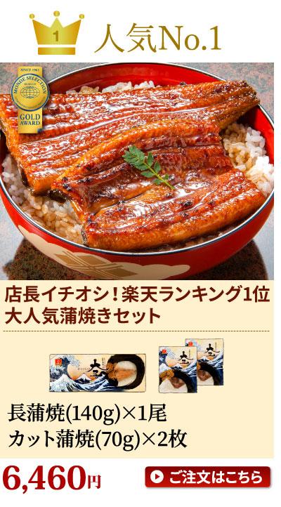 長蒲焼+カット蒲焼