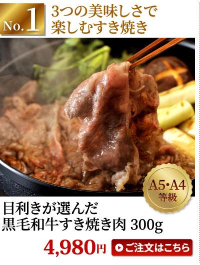 目利きが選んだ黒毛和牛すき焼き肉