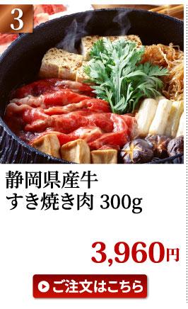 静岡県産厳選牛すき焼き肉