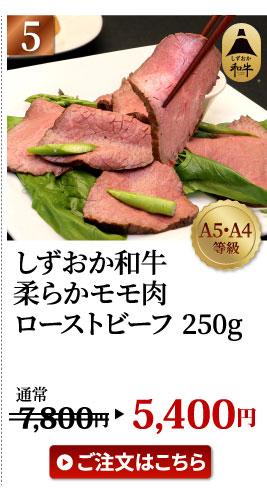 しずおか和牛モモ肉ローストビーフ