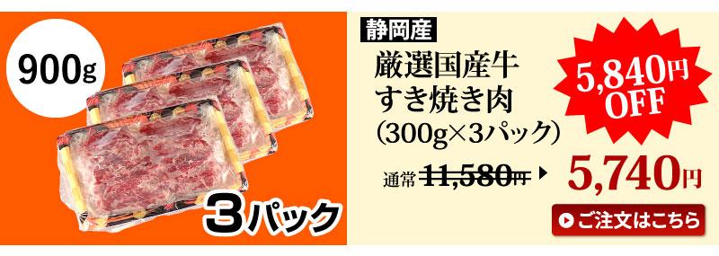 厳選国産牛すき焼き3パック