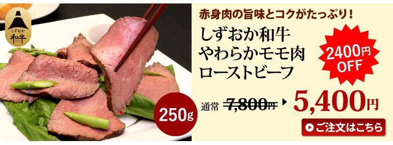モモ肉ローストビーフ