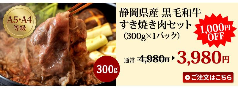 黒毛和牛すき焼き