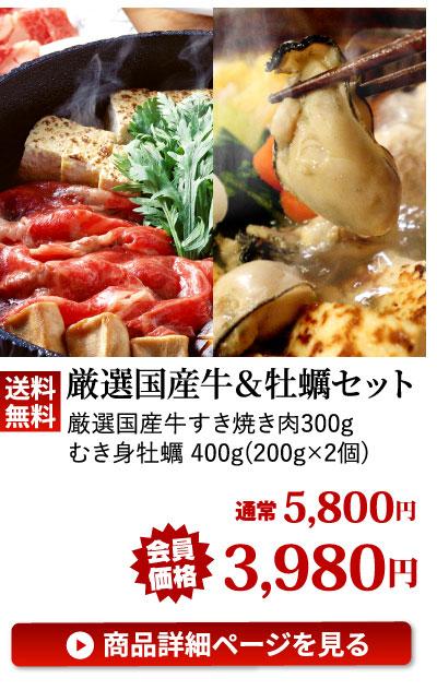 国産牛&牡蠣