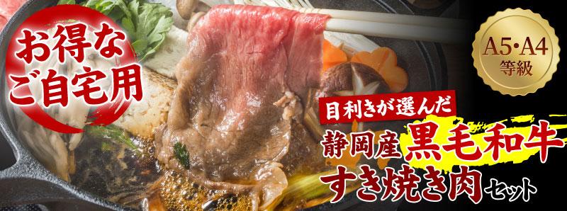 自宅用すき焼き肉