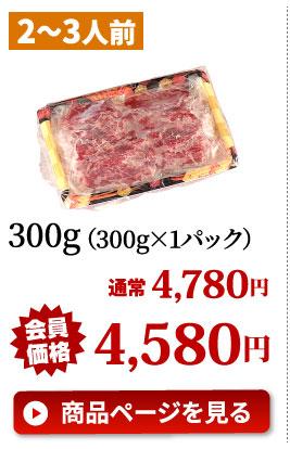 黒毛和牛すき焼き肉300g