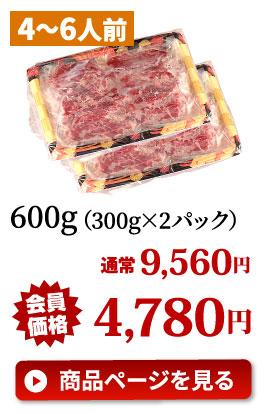 黒毛和牛すき焼き肉600g