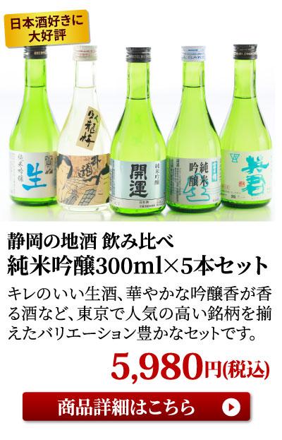 純米吟醸 飲み比べ