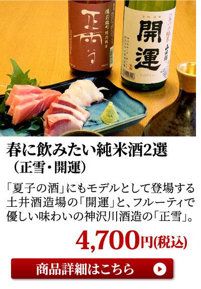 純米酒2選