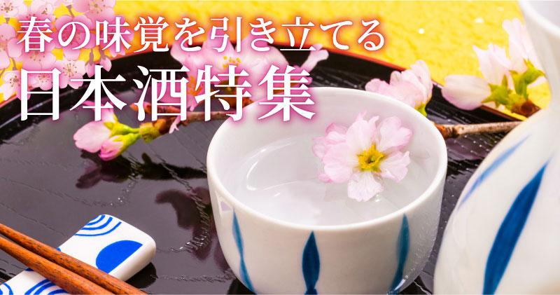 静岡の地酒