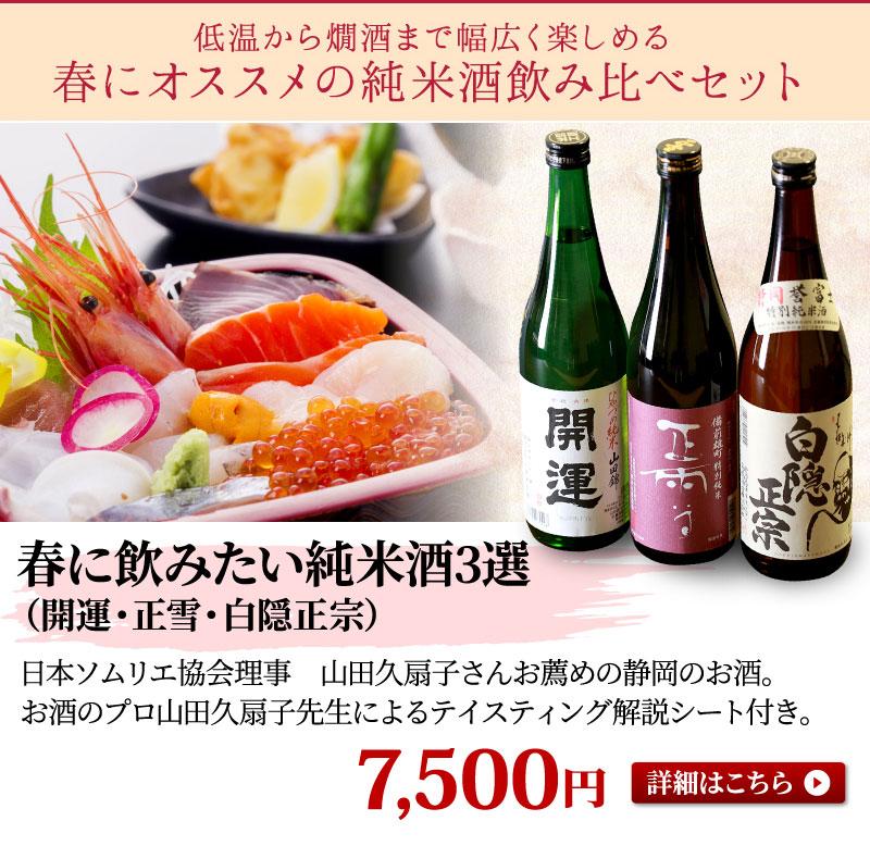 純米酒3選