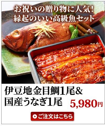 金目鯛&うなぎ蒲焼