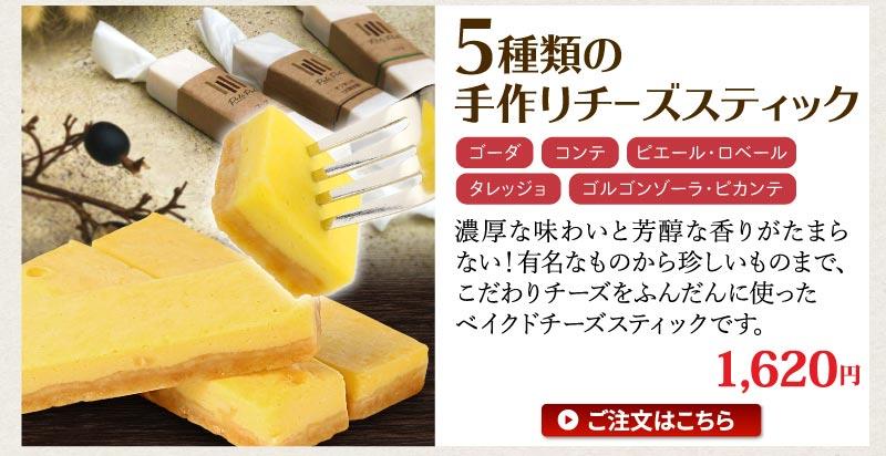 5種のチーズスティック