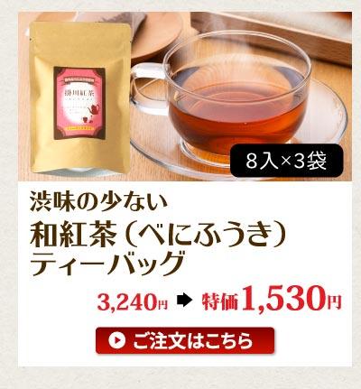 和紅茶(べにふうき)