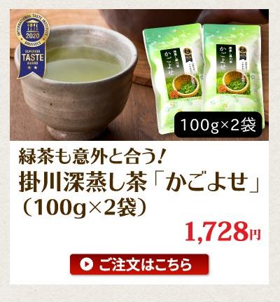掛川深蒸し茶 かごよせ