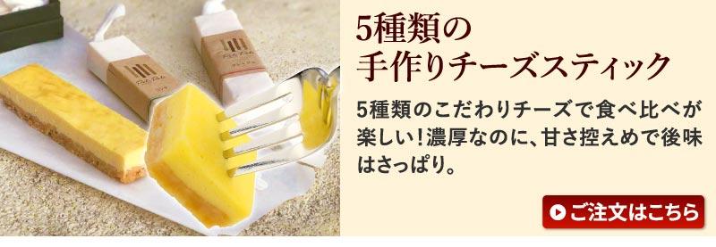 五種のチーズケーキスティック