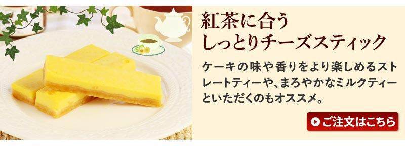 紅茶に合うチーズケーキスティック