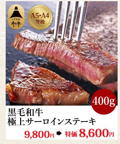 しずおか和牛ステーキ