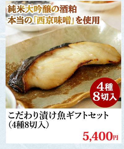 漬け魚ギフトセット