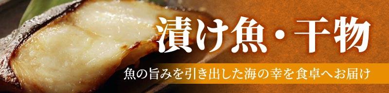 漬け魚・干物
