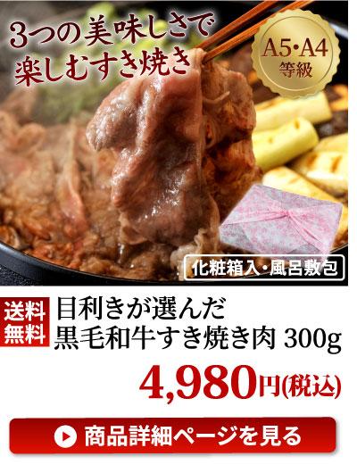 目利きが選んだすき焼き肉