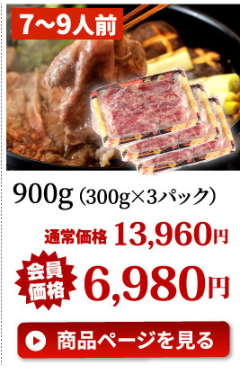 黒毛和牛すき焼き肉900g