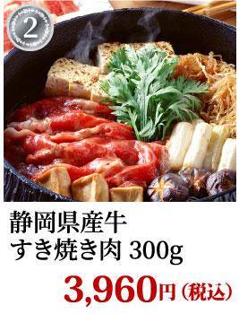 静岡県産牛すき焼き肉