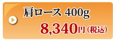 肩ロース400