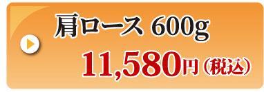 肩ロース600