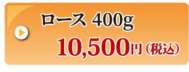 ロース400