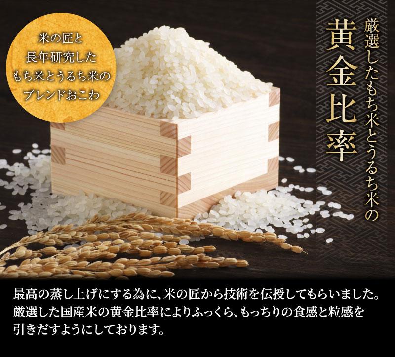 もち米とうるち米の黄金比率