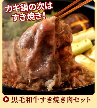 黒毛和牛すき焼き肉セット