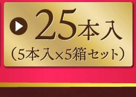 25本入り