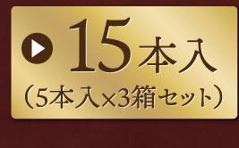 15本入り
