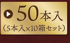 50本入り