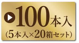 100本入り