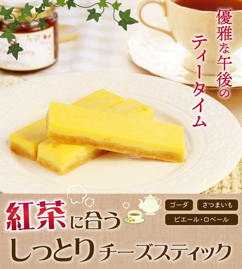 紅茶に合うしっとり手作りチーズケーキスティック