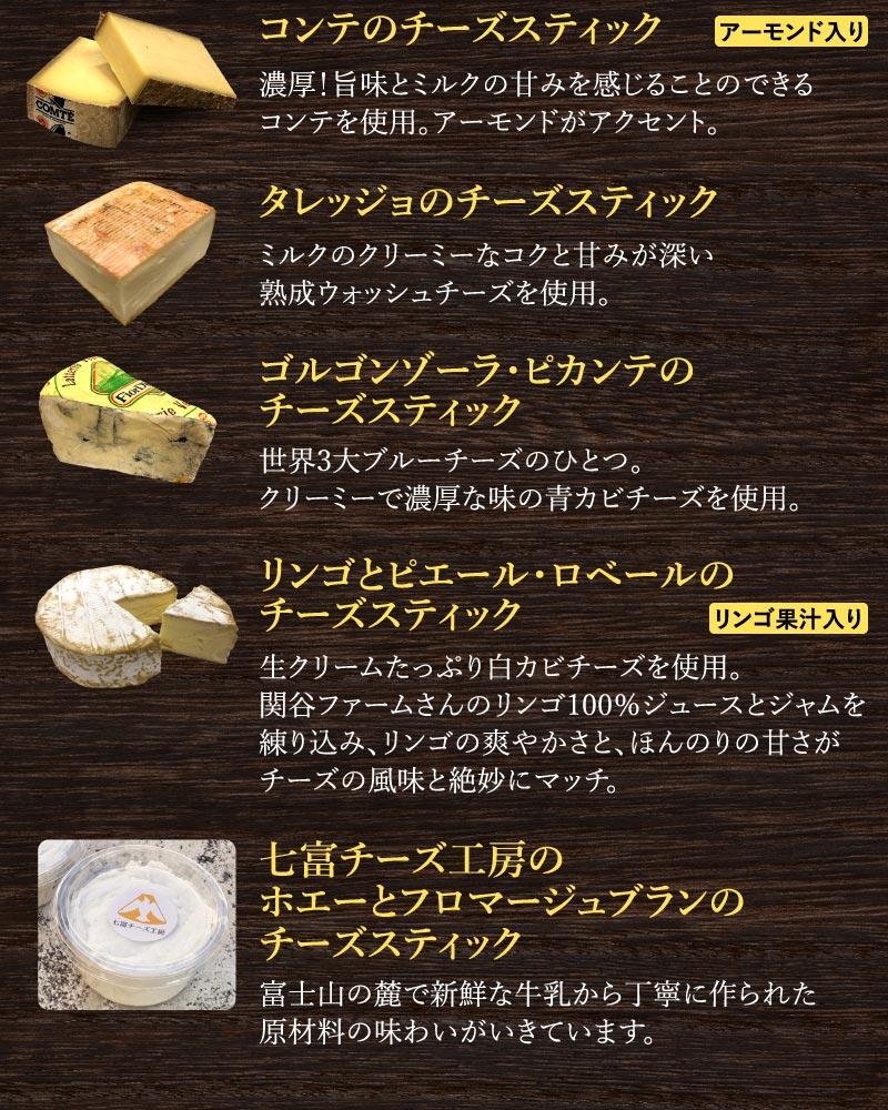 チーズスティック説明