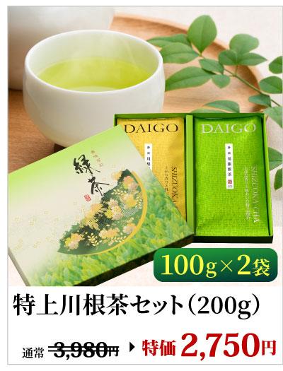 川根茶200g