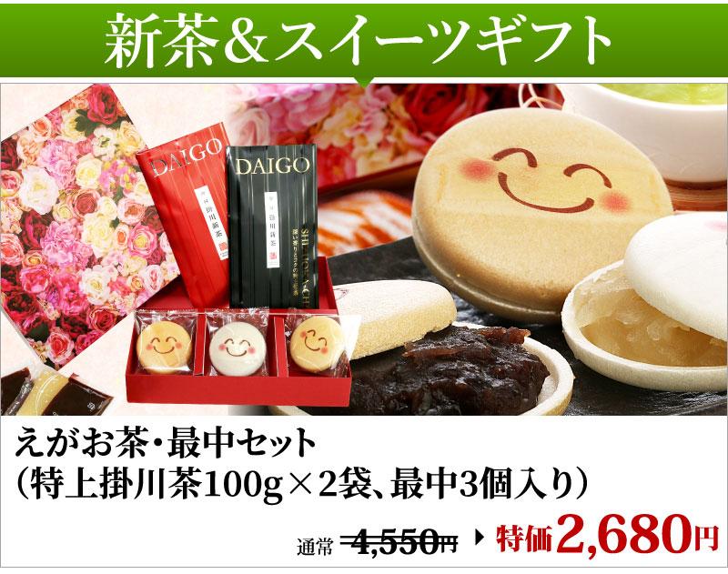 新茶&最中スイーツギフトセット