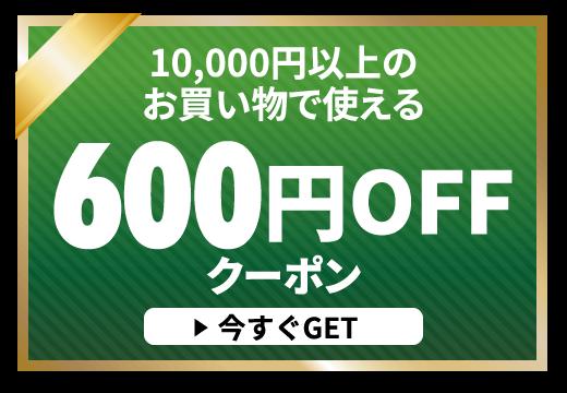 600円クーポン
