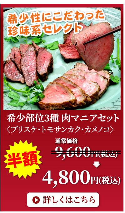 肉マニアセット