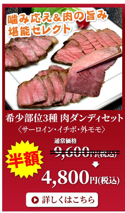 肉ダンディセット