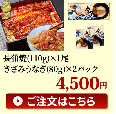 長蒲焼+きざみ