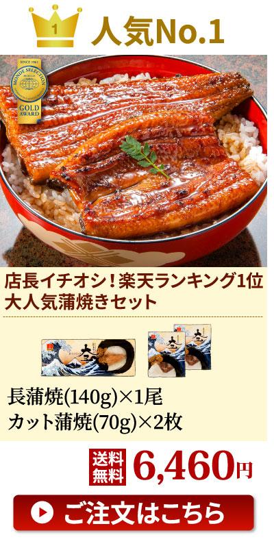 長蒲焼1尾+カット蒲焼