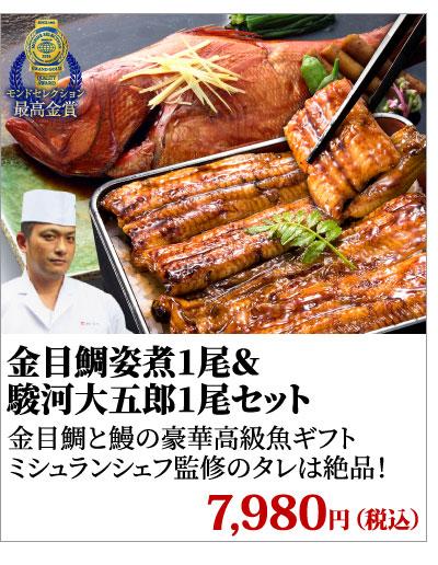金目鯛&駿河大五郎