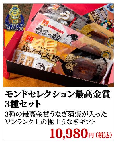 最高金賞3種セット